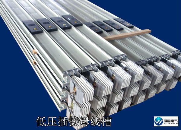 690V铝合金外壳低压插接式母线槽