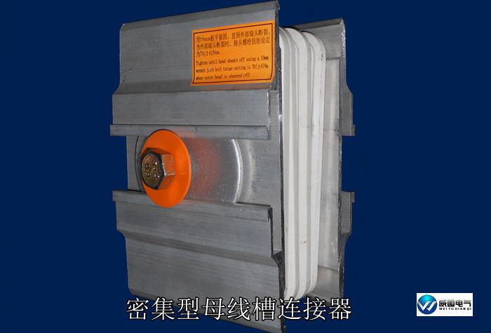 密集型母线槽连接器外观图