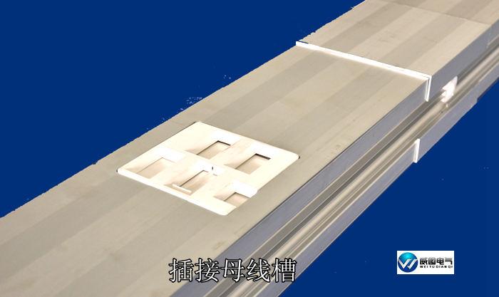 铝合金插接母线槽