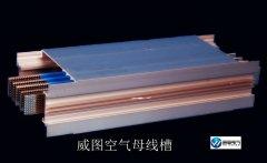 铝合金空气型母线槽图片