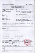 V-LINE威图安全型式试验报告证书