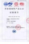 威图母线槽(V-line)国家强制性产品认证试验报告