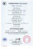 V-line威图密集型母线槽中国国家强制性产品认证