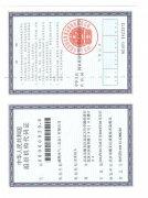 威图电气组织机构代码证