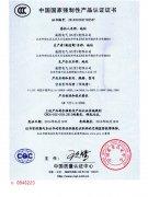 威图(V-LINE)密集型母线槽中国国家强制性产品认证