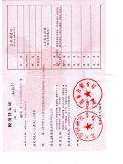 威图电气税务登记证